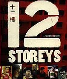 12Storeys